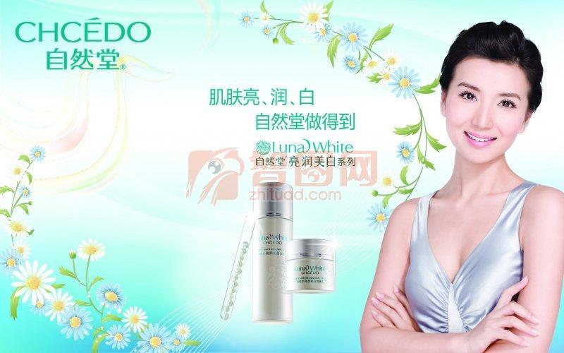 自然堂品牌化妆护肤海报