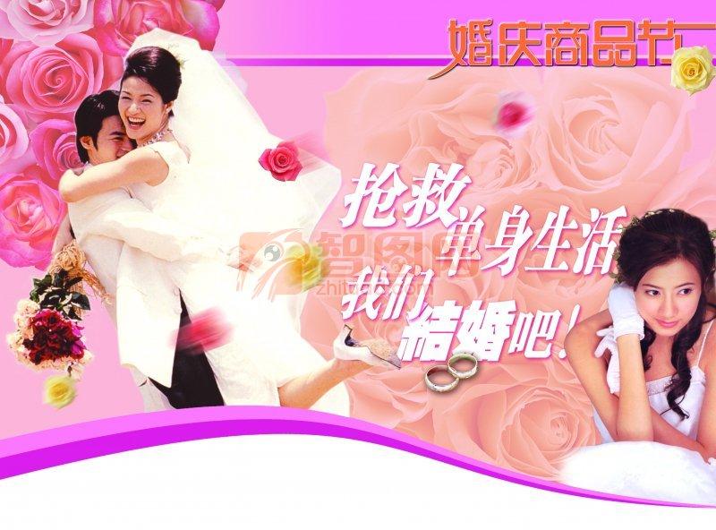 浪漫婚纱宣传广告