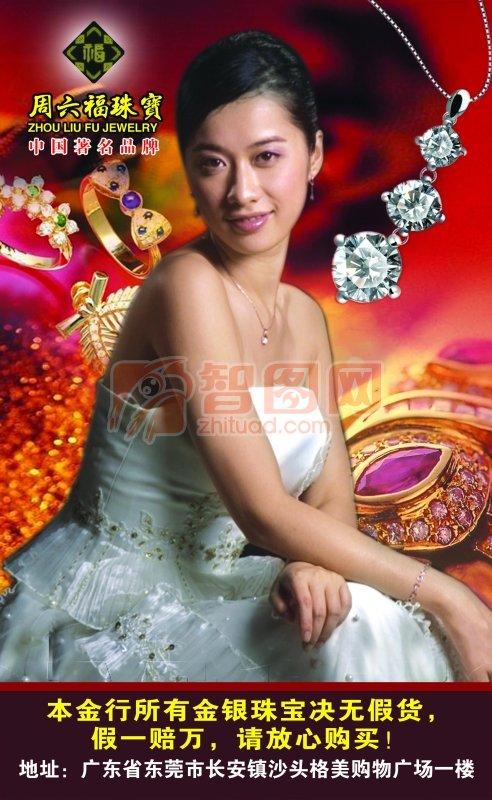 首饰浪漫 金银珠宝