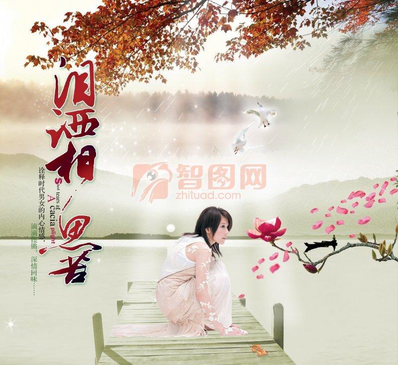 秋季浪漫风景 首饰浪漫类