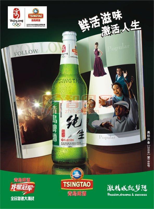 纯生啤酒促销海报