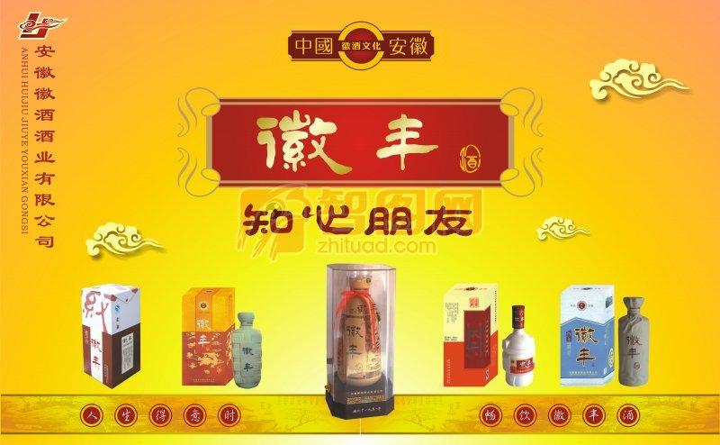 徽丰酒业海报