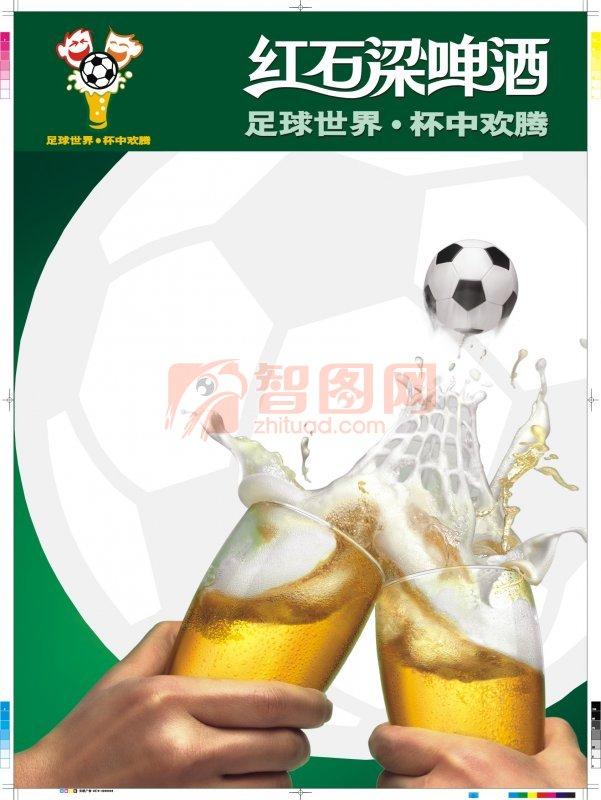 红石梁啤酒促销海报