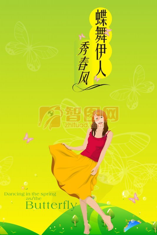 漫畫美女服裝海報
