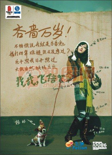 电信咨询服务海报