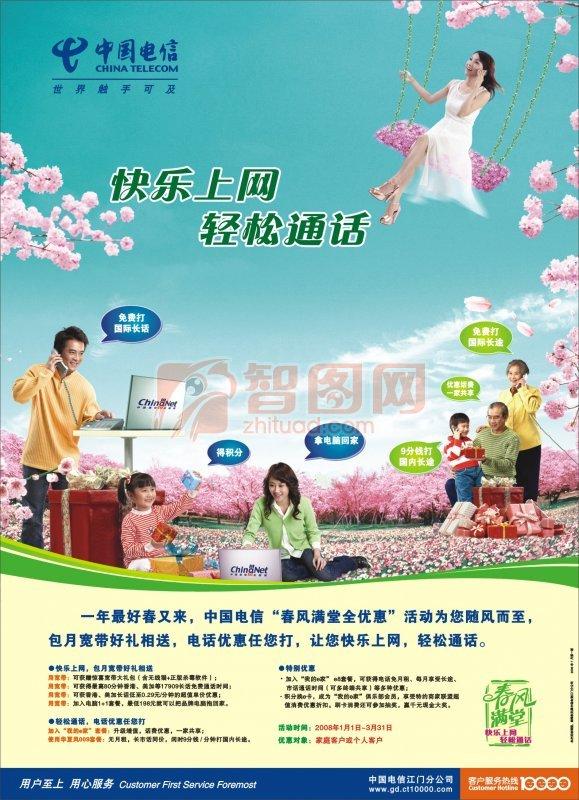快乐上网促销海报