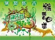 端陽懷古粽子海報 CDR素材
