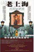 老上海食品節海報