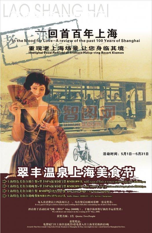 上海美食节海报