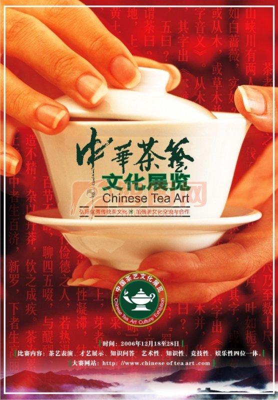 中华茶艺海报