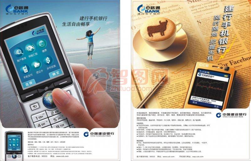 中建银行手机海报