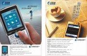 中建銀行手機海報