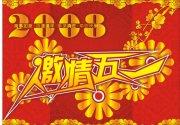 五一节花卉海报