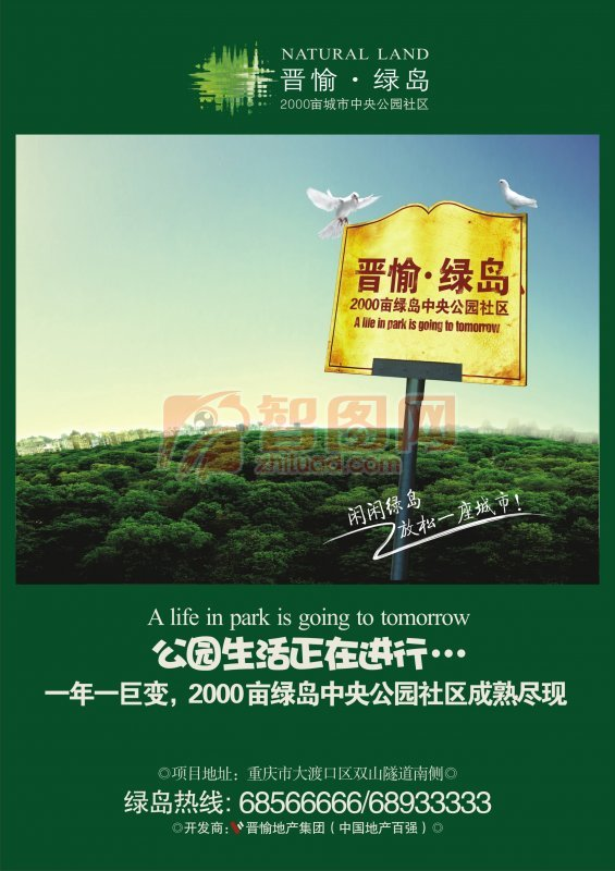 房地产晋愉绿岛海报