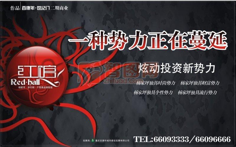 房地产红馆海报