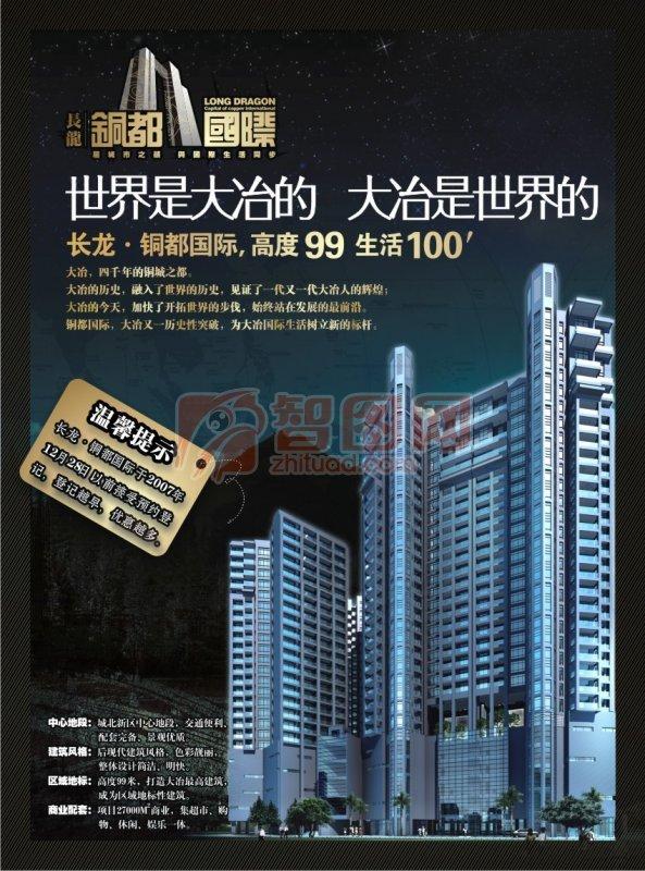 房地产铜都国际海报