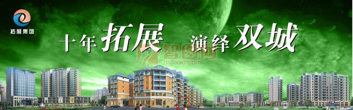 房地產拓展海報