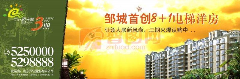 房地产阳光城海报
