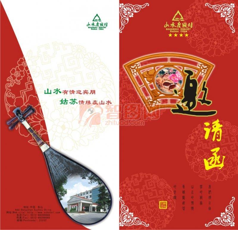邀请函中国特色素材