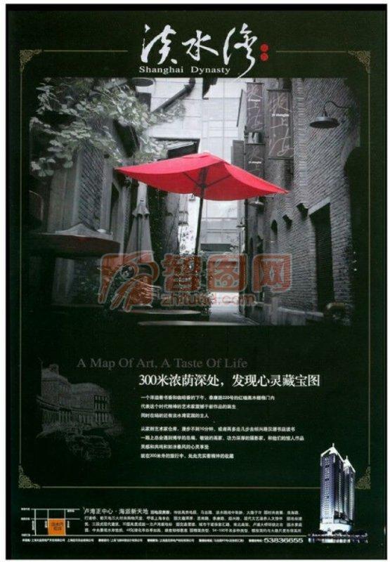 影騎龍騰房地產宣傳海報