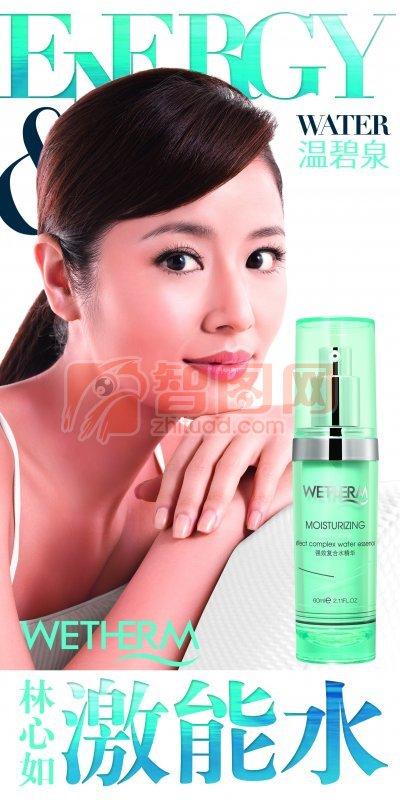 温碧泉化妆品广告