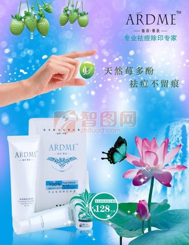 雅印药妆广告设计