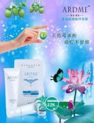 雅印藥妝廣告設計