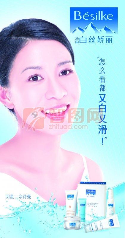 白絲嬌麗化妝品系列