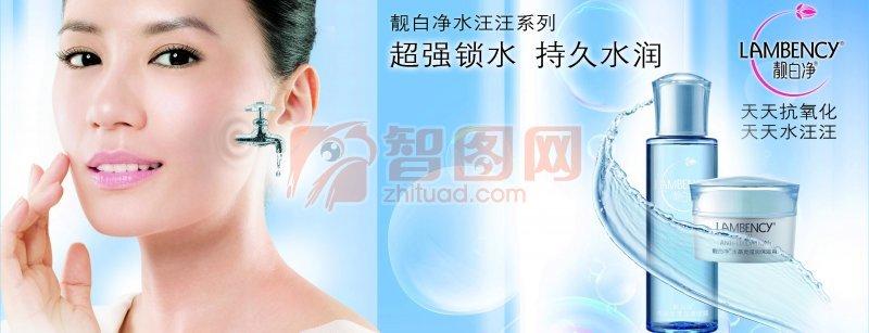 靓白净化妆品广告设计