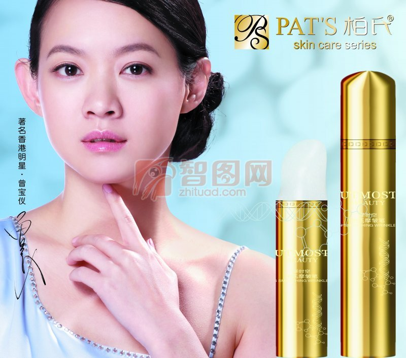 柏氏化妆品广告设计