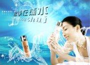 化妆品补水系列