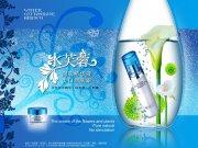 水芙蓉化妆品广告