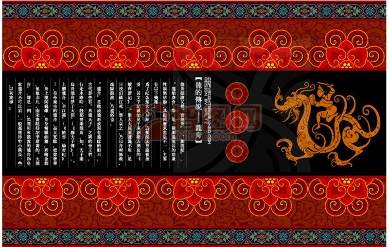 中秋节设计 中国传统节日