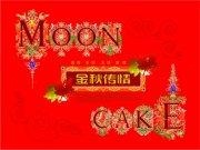 中秋节宣传海报设计素材
