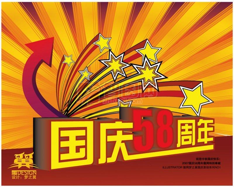 國慶節宣傳海報設計素材