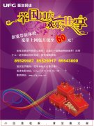 国庆节宣传海报设计素材