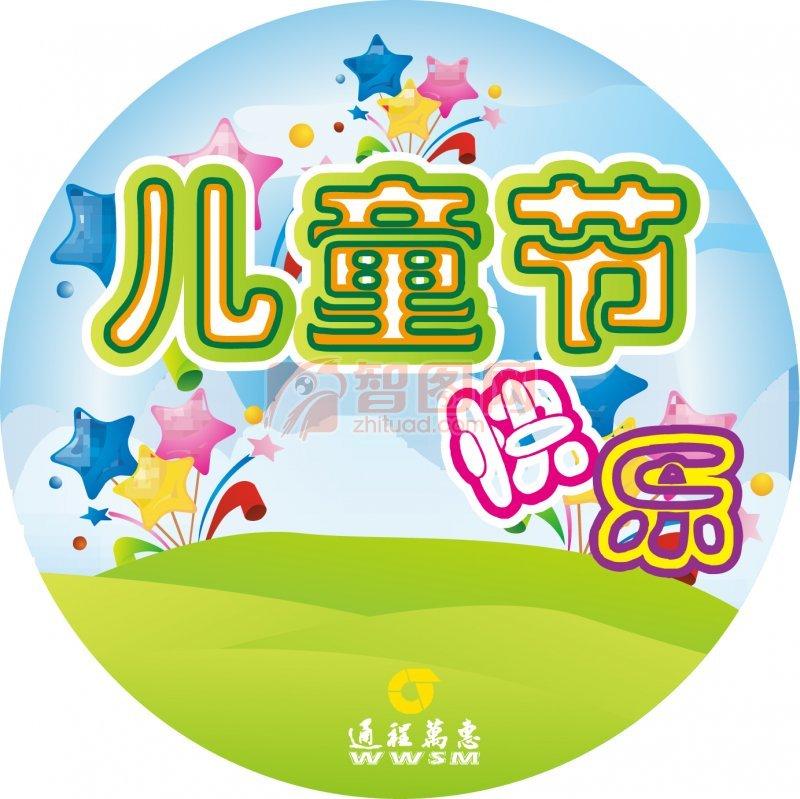 六一儿童节宣传海报设计素材