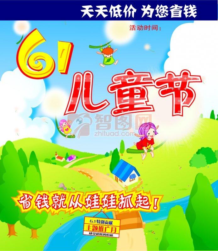 【ai】六一儿童节宣传海报设计素材