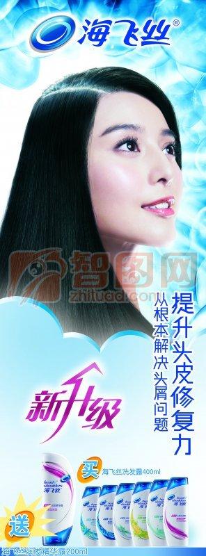 海飞丝洗发水广告