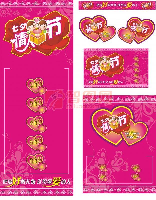 情人节礼物海报