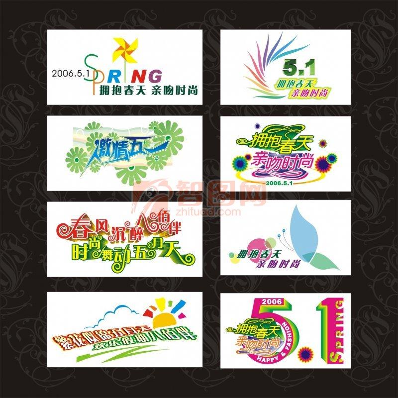 劳动节艺术字体海报