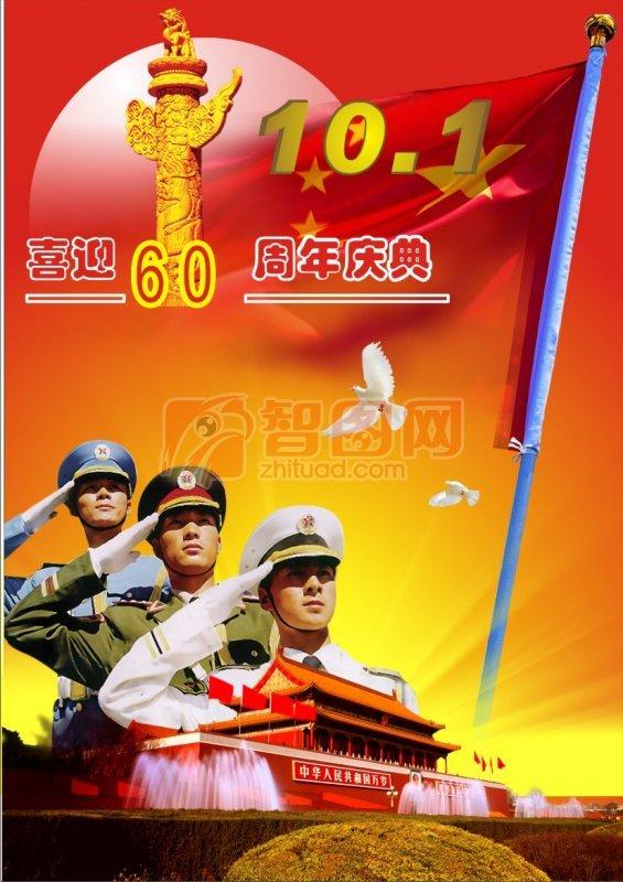 国庆节白鸽海报