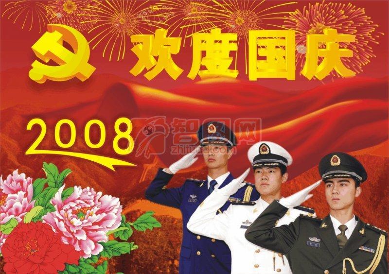 国庆节军人海报