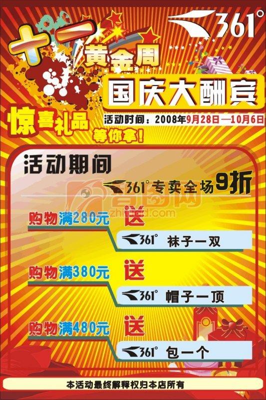 国庆节大酬宾海报