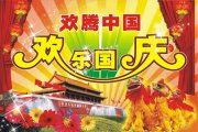 国庆节欢腾中国海报