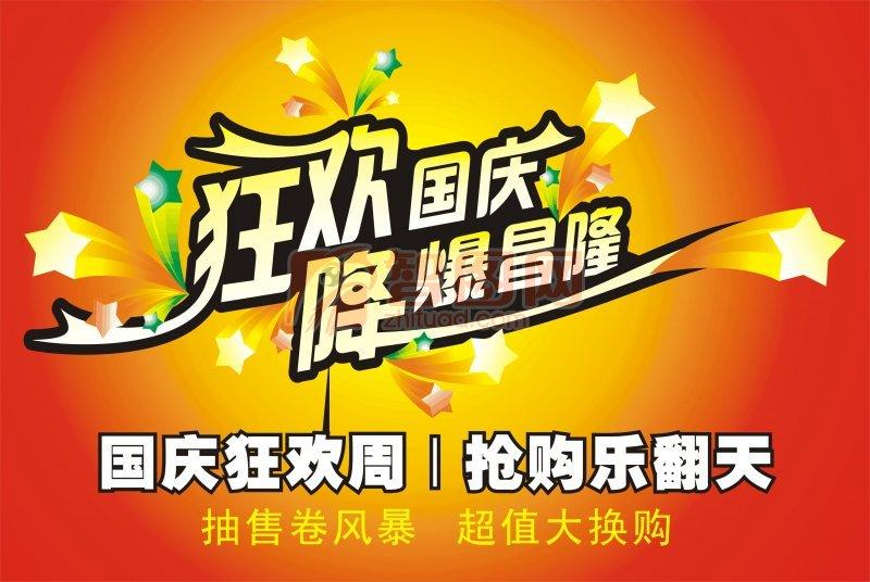 国庆节狂欢海报