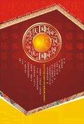 国庆节四边形海报