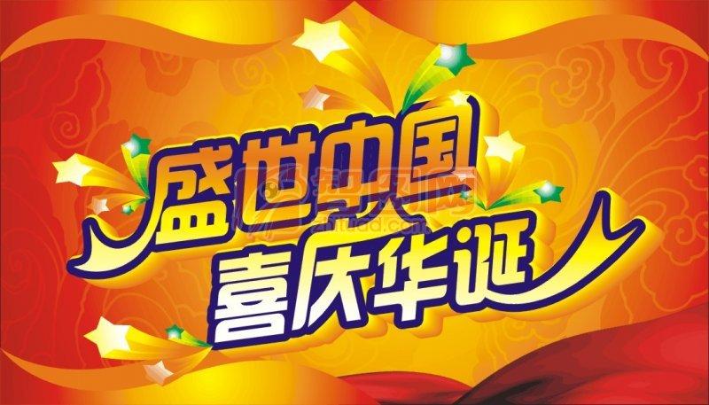 國慶節盛世中國海報