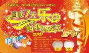 國慶節7天樂海報