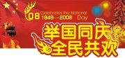 国庆节舞狮海报